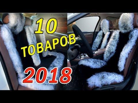 ТОП 10 КРУТЫХ ТОВАРОВ С АЛИЭКСПРЕСС 2019, НОВЫЕ ТОВАРЫ ИЗ КИТАЯ 2019 АВТОПРИБАМБАСЫ, АВТОНИШТЯКИ