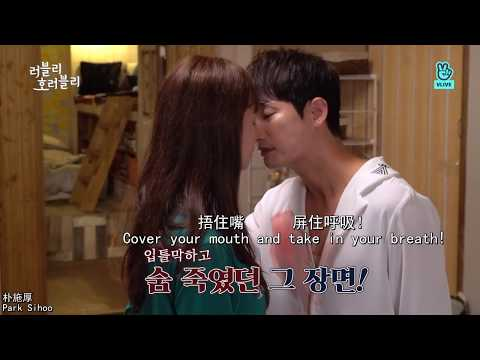 Lovely Horribly Almost Kiss BTS (English & Chinese subtitles) 7 Sep 2018