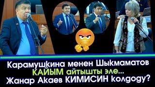 Видео: Ата-Мекен менен СДПК кайым АЙТЫШТЫ | Акыркы Кабарлар