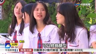 AKB48可愛風!基隆高校制服超吸睛│中視新聞 20170918