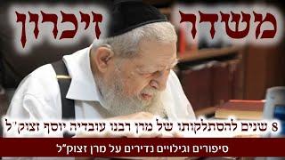 משדר מיוחד הילולת מרן הרב עובדיה יוסף - תשפב עם גדולי הרבנים
