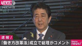働き方改革法成立安倍総理がコメント18/06/29