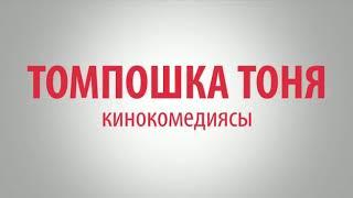 Жаны кыргыз кино. Томпошка Тоня