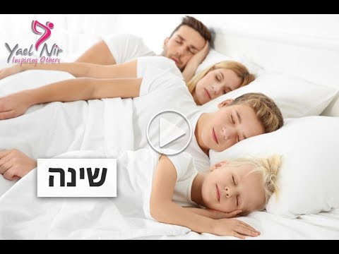 השינה שלנו
