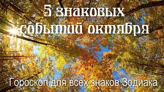 5 знаковых событий октября - гороскоп для всех знаков Зодиака