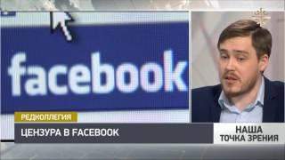 Александр Бовдунов: как работает цензура в соцсетях [Наша точка зрения]