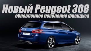 Новый Peugeot 308. Какой будет новинка?