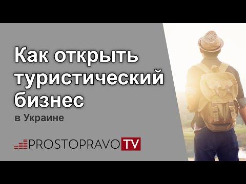 Как открыть туристический бизнес в Украине в 2021 году