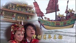 [戲說台灣][戲劇][20180123][台南南區]灣裡萬年王船