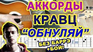 Обнуляй Аккорды на гитаре 🎸 Кравц ♫ Разбор песни ♪ Бой Текст