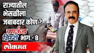 राज्यातील भेसळीला जबाबदार कोण ? IAS Mahesh Zagade | Ground Zero With Atul Kulkarni