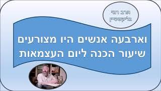 הרב רמי גליקשטיין: הכנה ליום העצמאות וארבעה אנשים היו מצורעים