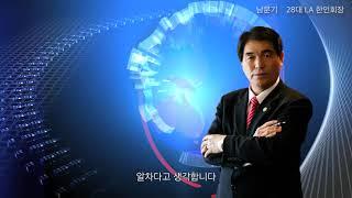 LA한인회장 선거에 대해서 남문기 전임회장의 LA언론 인터뷰