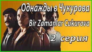 « Однажды в Чукурова / Bir Zamanlar Cukurova » – 2 серия, описание и фото #из жизни звезд