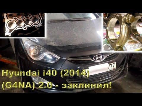 Hyundai i40: внезапно приклинил G4NA