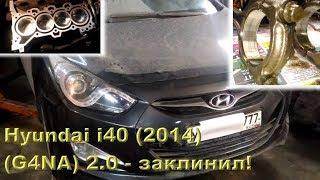 "Hyundai i40: ""внезапно"" приклинил G4NA..."
