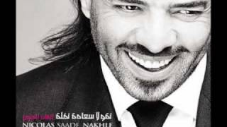 نقولا سعادة نخلة - بتعرف Nicola Saada Nakhla - Bte3ref تحميل MP3