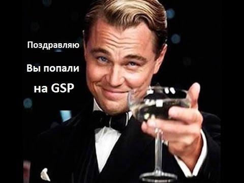 Глобальный Сервис Продвижения GSP