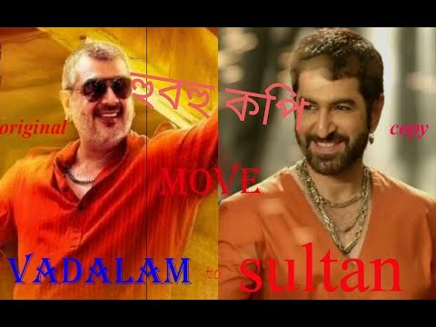হুবহু কপি.? | কোনটা সেরা.? | JEET vs Ajith |vedalam vs Sultan Movie scenes | Mim  l Jaaz Multimedia