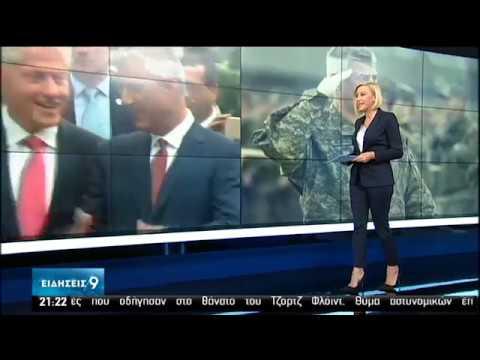 Κατηγορούμενος για εγκλήματα πολέμου ο Πρόεδρος του Κοσόβου | 24/06/2020 | ΕΡΤ