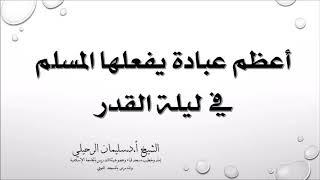 أعظم عبادة يفعلها المسلم في ليلة القدر
