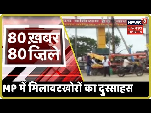 80 Khabar 80 Zille | MP में मिलावटखोरों का दुस्साहस | News18 Madhya Pradesh-Chhattisgarh