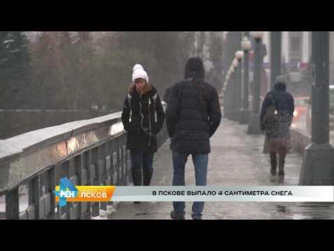 Новости Псков 25.10.2016 # Первый снег