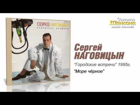 Сергей Наговицын - Море чёрное (Audio)