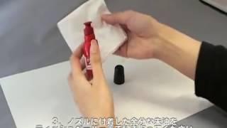 プチ朱肉 インキ補充方法