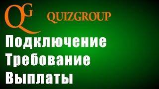 партнерка от QUIZGROUP Русская