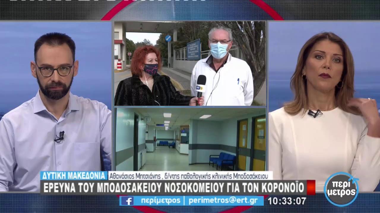 Το Μποδοσάκειο νοσοκομείο στην έρευνα για τον κορονοϊό   5/2/2021   ΕΡΤ