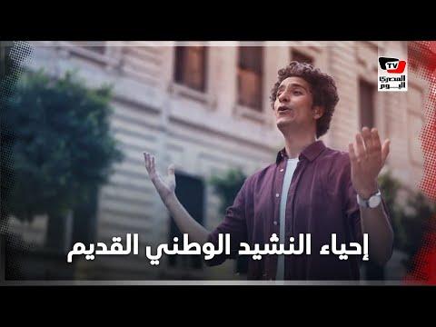 قصة النشيد الوطني القديم الذي غناه محمد محسن من جديد