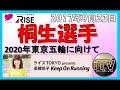 桐生選手 ~東京五輪に向けて~【2017年9月23日】高橋尚子のkeep 𝐎n 𝐑unning No.55