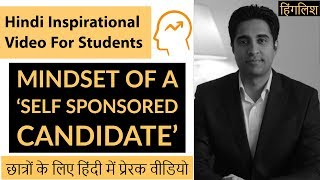 Inspirational videos for students in Hindi | ACT like a Self Sponsored Candidate | Coach On Campus 3