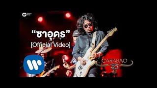 คาราบาว Feat.เสก โลโซ - ซาอุดร (คอนเสิร์ต 35 ปี คาราบาว) [Official Video]
