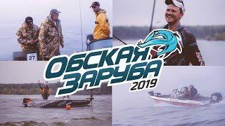 Соревнования по рыбной ловле омск 2019
