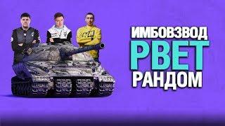 ДАЛИ ЖАРУ РАНДОМУ - ГРАННИ, БЕОВУЛЬФ, РИНО