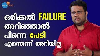 Successൻ വേണ്ടത് പണമല്ല Failures ആണ് | Rahul Krishna | Josh Talks Malayalam