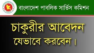 bpsc application form 2019 bd - Thủ thuật máy tính - Chia sẽ