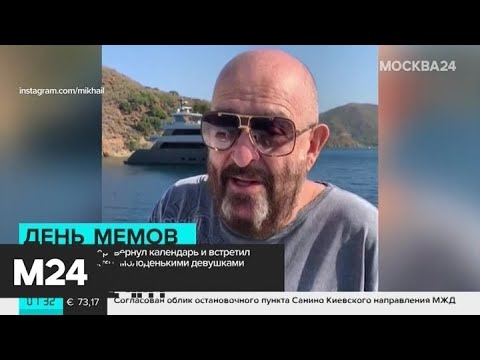 Шуфутинский встретил 3 сентября на яхте с девушками - Москва 24