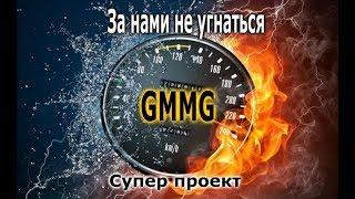 GMMG (Get Money Make Good) - зарабатывай и твори!