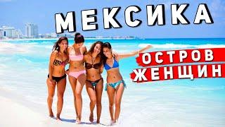 МЕКСИКА #3: остров Isla Mujeres (Исла Мухерес), на остров Женщин из Канкуна