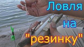 Рыбалка. Ловля на резинку. Как вытащить груз? My fishing.