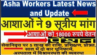 asha workers salary in maharashtra - ฟรีวิดีโอออนไลน์ - ดูทีวี