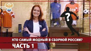 Кто самый модный в сборной России? Часть 1