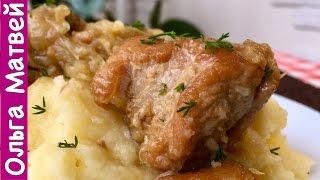 Как Вкусно Приготовить Мясо (Очень Нежное и Вкусное, Бабушкин Рецепт) | How to Cook Meat, Subtitles