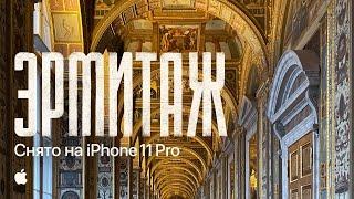 Эрмитаж. Снято на iPhone 11 Pro – кинопутешествие по великому музею