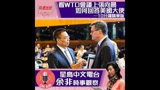 看WTO會議上張向晨如何回答美國大使──10分鐘精華版