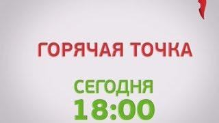 """Кино на Перце - Анонс """"Горячая точка"""" (Перец, 18.07.2013)"""