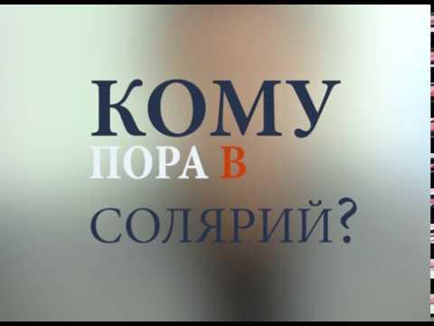 Вся правда о солярии от доктора Мясникова